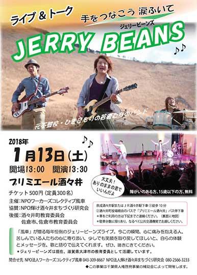 JERRYBEANSコンサートの様子1