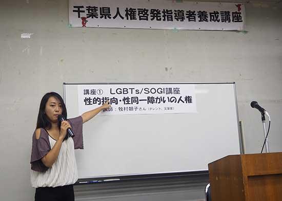 牧村朝子さん講演会の様子