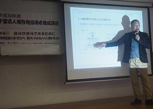 2018年度千葉県人権啓発指導者養成講座の様子1