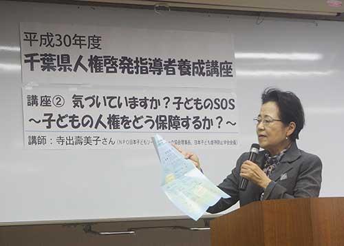 2018年度千葉県人権啓発指導者養成講座の様子2