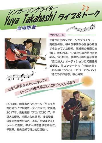 yuyatakahashiコンサートチラシ